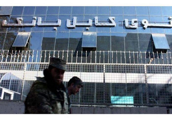 کابل بانک نو با بانک ملی افغان ادغام میشود