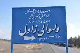 حملۀ موتر بمبگذاریشدۀ طالبان در هرات؛ ۶ نیروی امنیتی کشته شدند