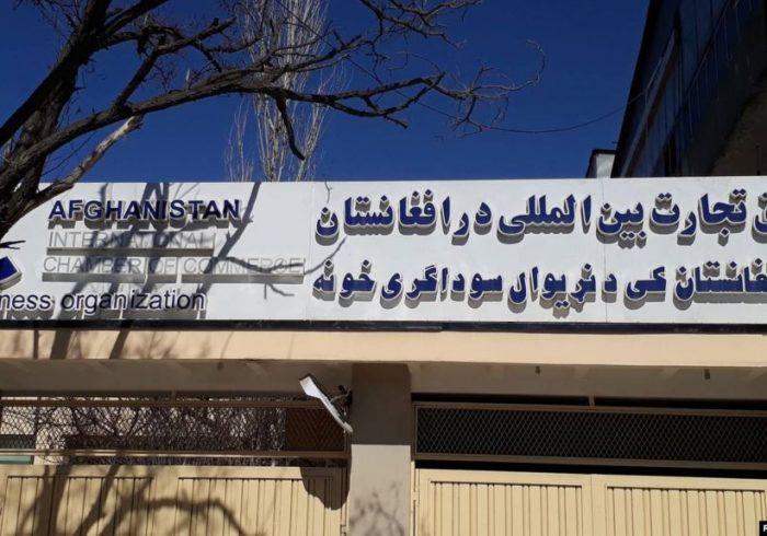 اتاق تجارت و سرمایهگذاری با شرکت بیمه ملی افغان تفاهمنامه امضا کرد