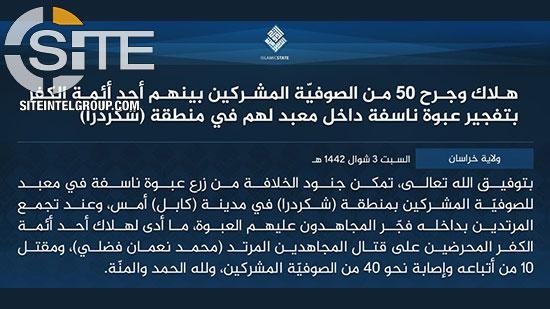 گروه داعش مسوولیت حملۀ انفجاری بریک مسجد در شمال کابل را به عهده گرفت