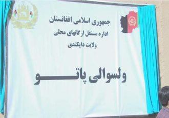 کشته و زخمی شدن ۴ نیروی امنیتی در ولسوالی پاتو ولایت دایکندی