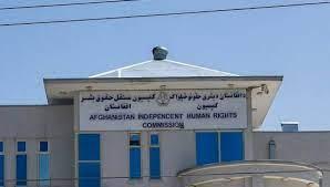 کمیسیون حقوق بشر: انواع مختلف تبعیض درافغانستان باید ریشهکن شود