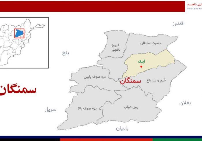 سه مقام برحال و پیشین ولایت سمنگان به اتهام فساد اداری بازداشت شدند