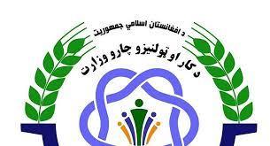 رییس منابع بشری وزارت کار و امور اجتماعی بازداشت شد