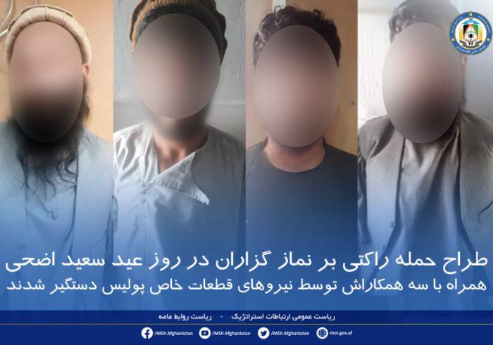 طراح حمله راکتی بر نمازگزاران در ارگ ریاستجمهوری، بازداشت شد