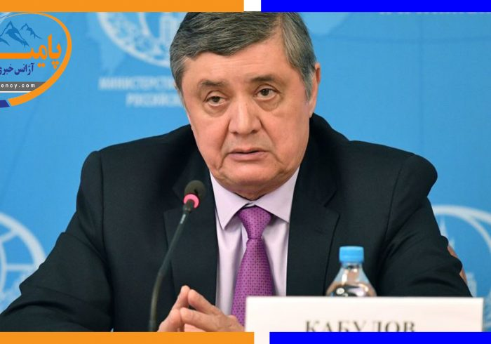 ضمیرکابولوف: مسکو در پروژهای بازسازی افغانستان مشارکت خواهد کرد
