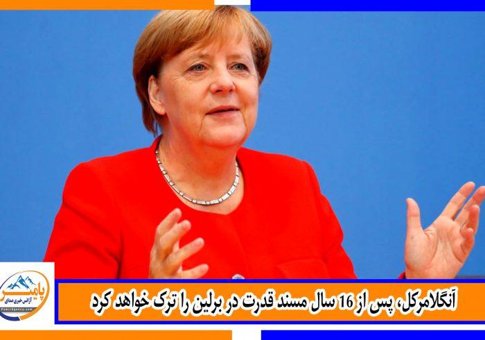 آنگلامرکل، پس از ۱۶ سال، مسند قدرت در برلین را ترک خواهد کرد