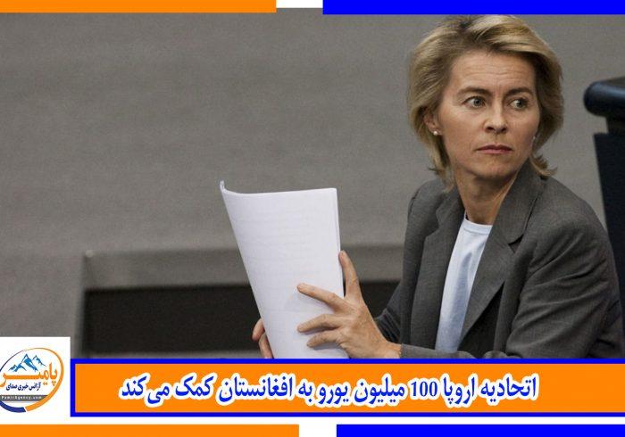 اتحادیه اروپا ۱۰۰ میلیون یورو به افغانستان کمک میکند