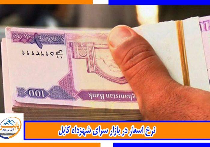 نرخ اسعار امروز بازار سرای شهزداه کابل