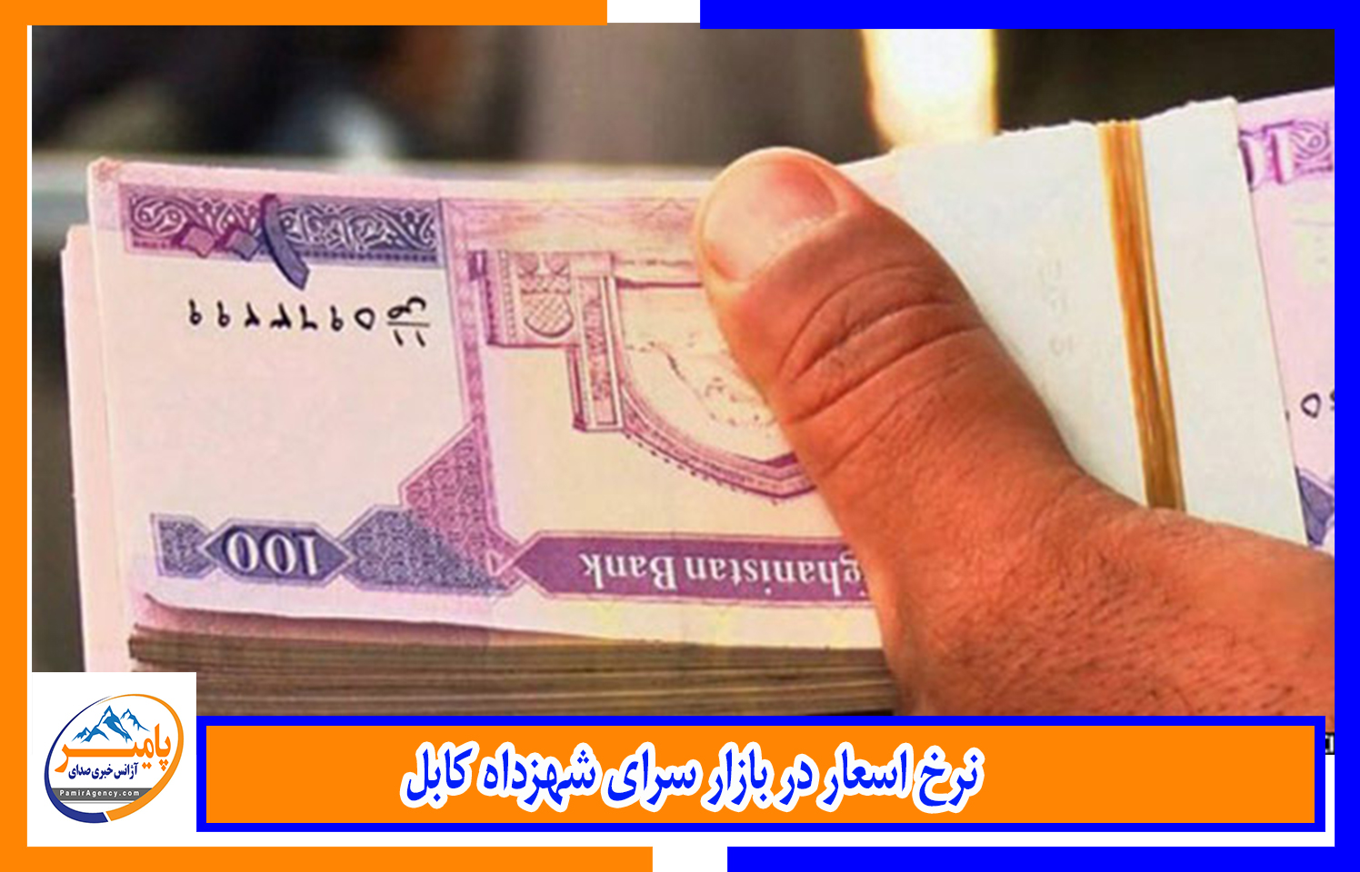 نرخ اسعار در بازار امروز سرای شهزاده کابل