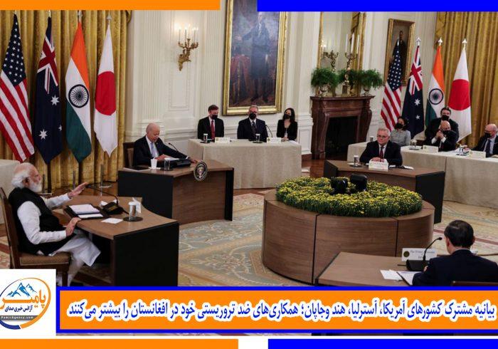 بیانیه مشترک کشورهای آمریکا، آسترلیا، هند وجاپان؛ همکاریهای ضد تروریستی خود در افغانستان را بیشتر میکنند