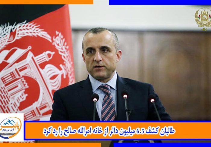 طالبان کشف ۶٫۵ میلیون دالر از خانه امرالله صالح را رد کرد