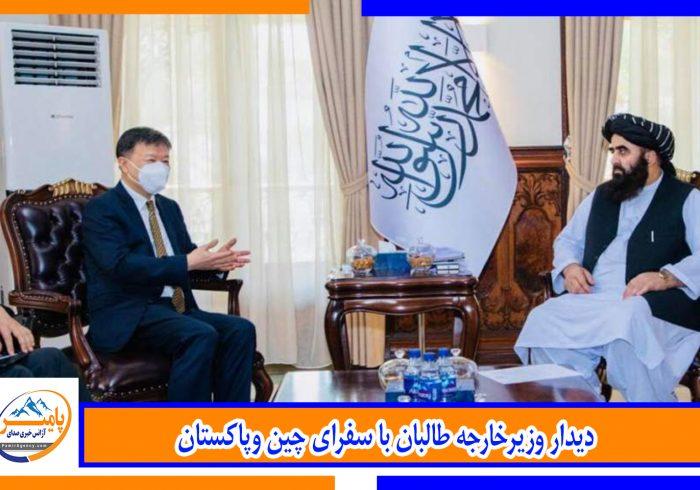 دیدار وزیرخارجه طالبان با سفرای چین وپاکستان