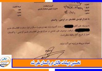 نخستین دیپلمات طالبان در پاکستان مقرر شد