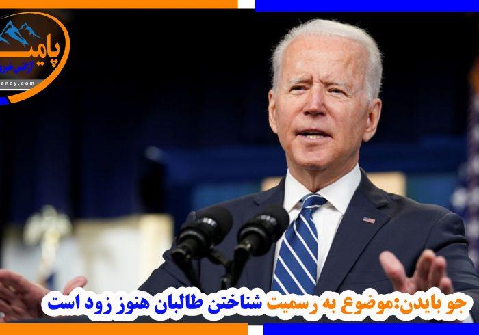 جو بایدن:موضوع به رسمیت شناختن طالبان هنوز زود است