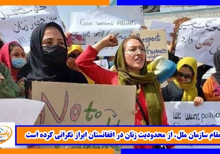 یک مقام سازمان ملل، از محدودیت زنان در افغانستان ابراز نگرانی کرده است