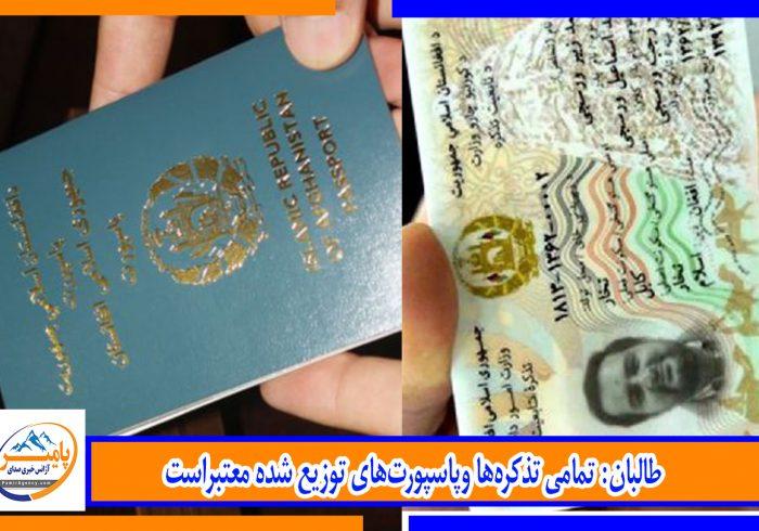 طالبان: تمامی تذکرهها وپاسپورتهای توزیع شده معتبراست