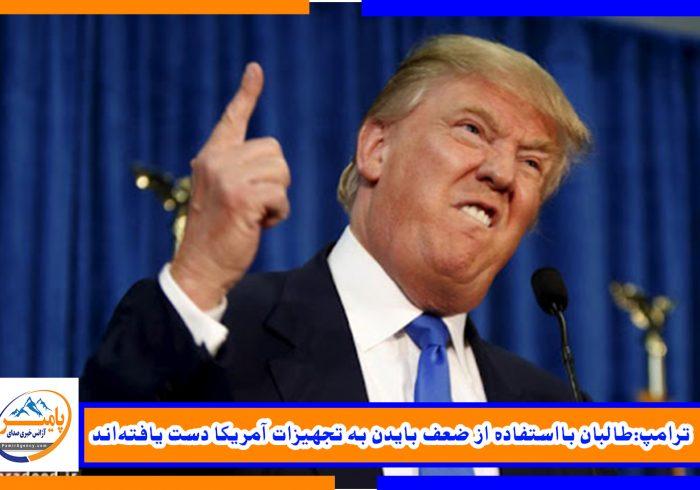 ترامپ:طالبان بااستفاده از ضعف بایدن به تجهیزات آمریکا دست یافتهاند