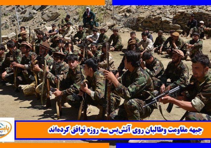 جبهه مقاومت وطالبان روی آتشبس سه روزه توافق کردهاند