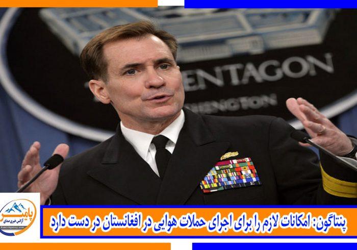 پنتاگون: امکانات لازم را برای اجرای حملات هوایی در افغانستان در دست دارد