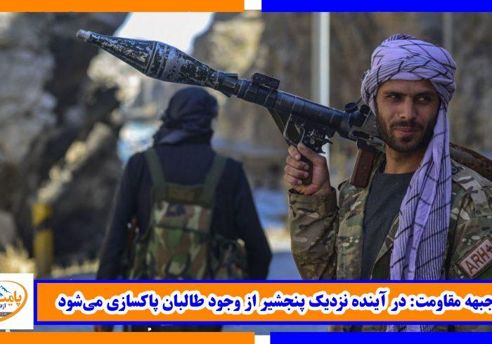 جبهه مقاومت: در آینده نزدیک پنجشیر از وجود طالبان پاکسازی میشود