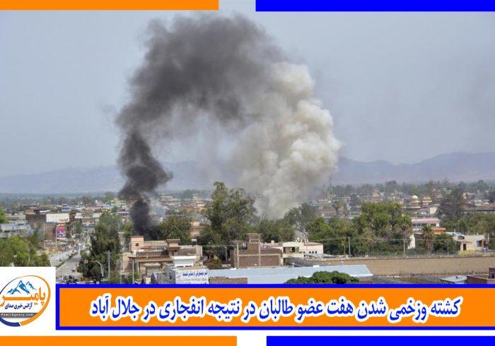 کشته وزخمی شدن هفت عضو طالبان در نتیجه انفجاری در جلال آباد