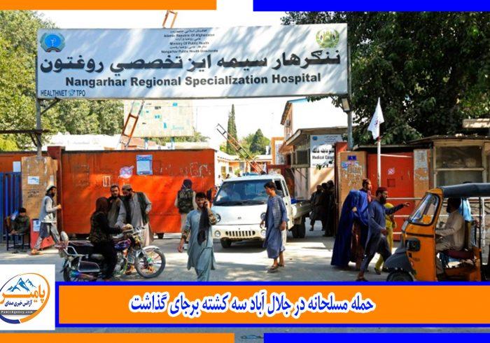 حمله مسلحانه در جلال آباد سه کشته برجای گذاشت