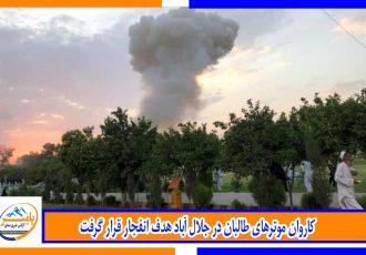 کاروان موترهای طالبان در جلال آباد هدف انفجار قرار گرفت