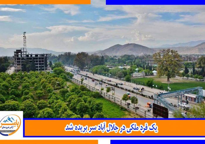 یک فرد ملکی در جلال آباد سر بریده شد