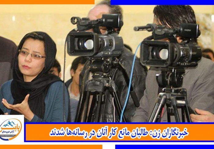 خبرنگاران زن: طالبان مانع کار آنان در رسانهها شدند