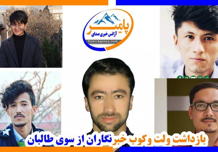 بازداشت لت وکوب خبرنگاران از سوی طالبان