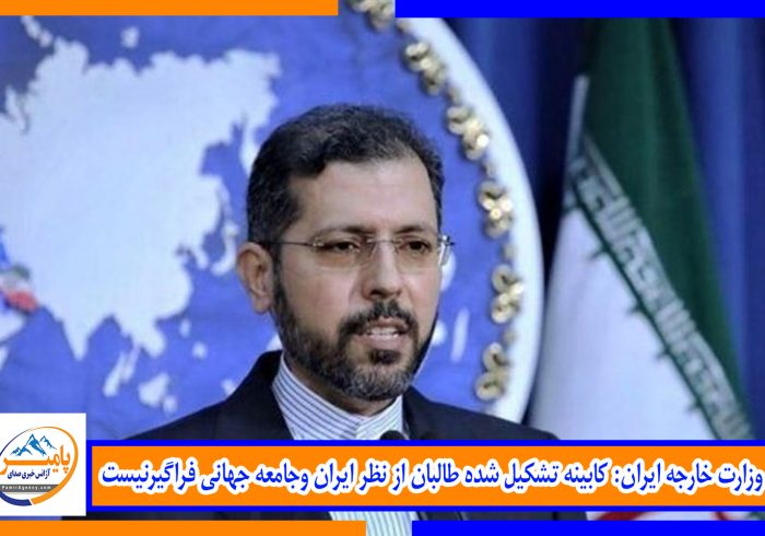 وزارت خارجه ایران: کابینه تشکیل شده طالبان از نظر ایران وجامعه جهانی فراگیرنیست