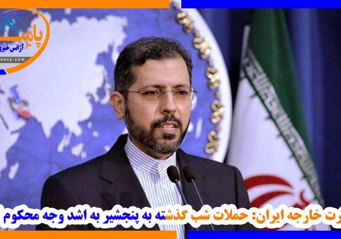 وزارت خارجه ایران: حملات شب گذشته به پنجشیر به اشد وجه محکوم است