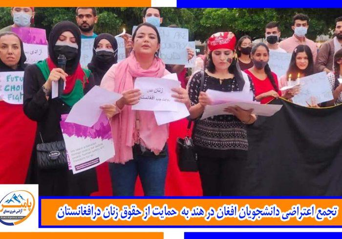 تجمع اعتراضی دانشجویان افغان در هند به حمایت از حقوق زنان در افغانستان