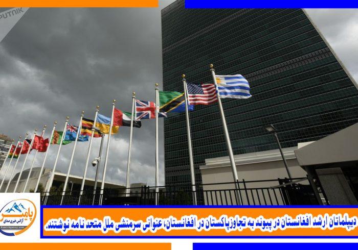 دیپلماتان ارشد افغانستان در پیوند به تجاوزپاکستان در افغانستان، عنوانی سرمنشی ملل متحد نامه نوشتند.