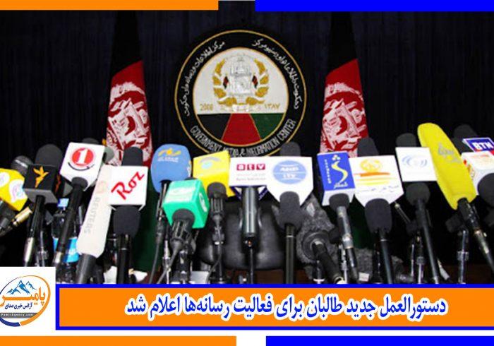 دستورالعمل جدید طالبان برای فعالیت رسانهها اعلام شد