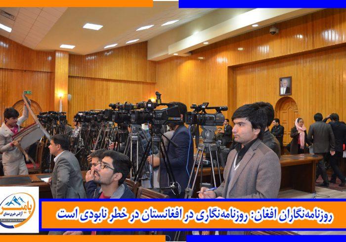 روزنامهنگاران افغان: روزنامهنگاری در افغانستان در خطر نابودی است