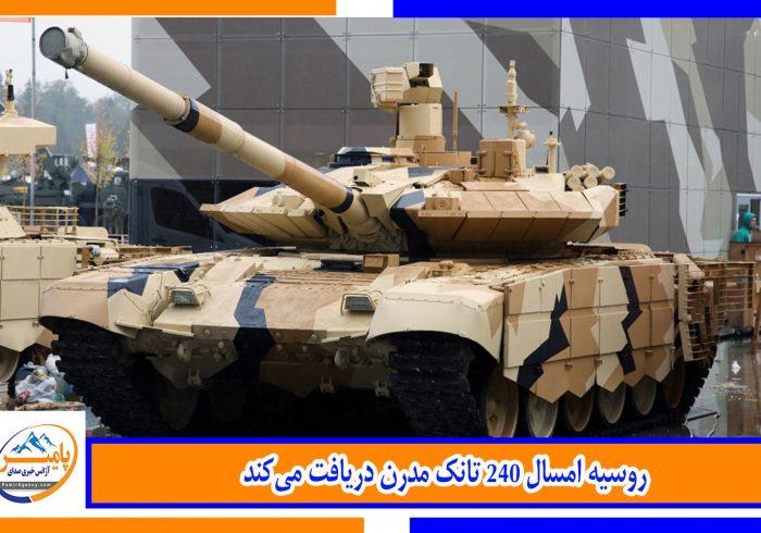 روسیه امسال ۲۴۰ تانک مدرن دریافت میکند