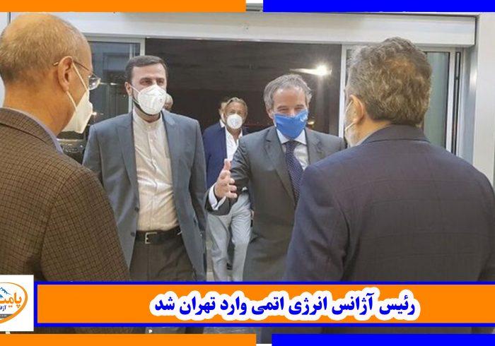 رئیس آژانس انرژی اتمی وارد تهران شد