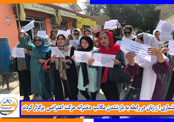 شماری از زنان در رابطه به بازنشدن مکاتب دخترانه حرکت اعتراضی برگزرا کردند