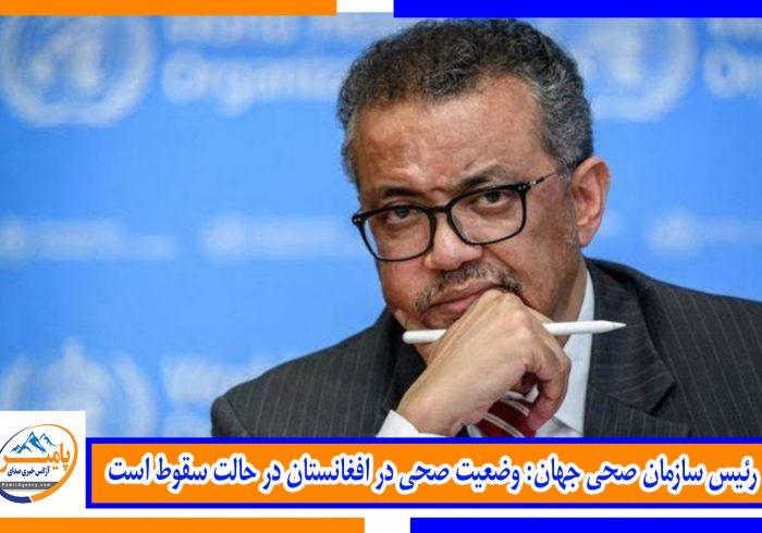 رئیس سازمان صحی جهان: وضعیت صحی در افغانستان در حالت سقوط است
