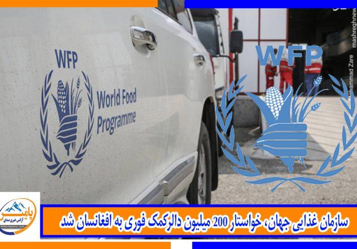 سازمان غذایی جهان، خواستار ۲۰۰ میلیون دالرکمک فوری به افغانسان شد