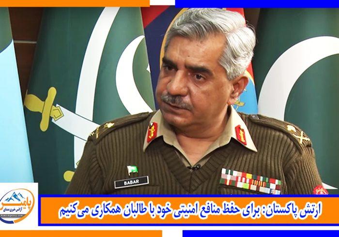 ارتش پاکستان: برای حفظ منافع امنیتی خود با طالبان همکاری میکنیم