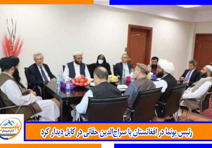 رئیس یونما در افغانستان با سراجالدین حقانی در کابل دیدار کرد