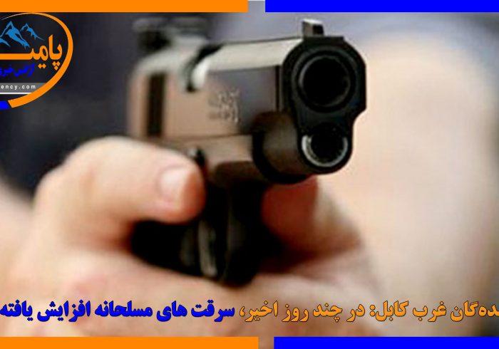 باشندهگان غرب کابل: در چند روز اخیر سرقتهای مسلحانه افزایش یافته است