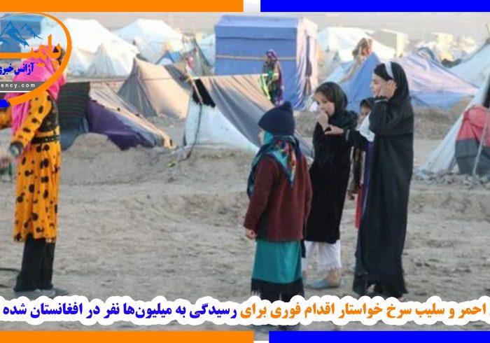 حلال احمر و سلیب سرخ خواستار اقدام فوری برای رسیدگی به میلیونها نفر در افغانستان شده است