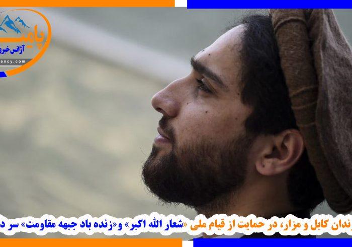 شهروندان کابل و مزار، در حمایت از قیام ملی «شعار الله اکبر» و«زنده باد جبهه مقاومت» سر دادند