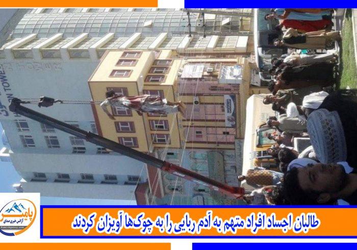 طالبان اجساد افراد متهم به آدم ربایی را به چوکها آویزان کردند