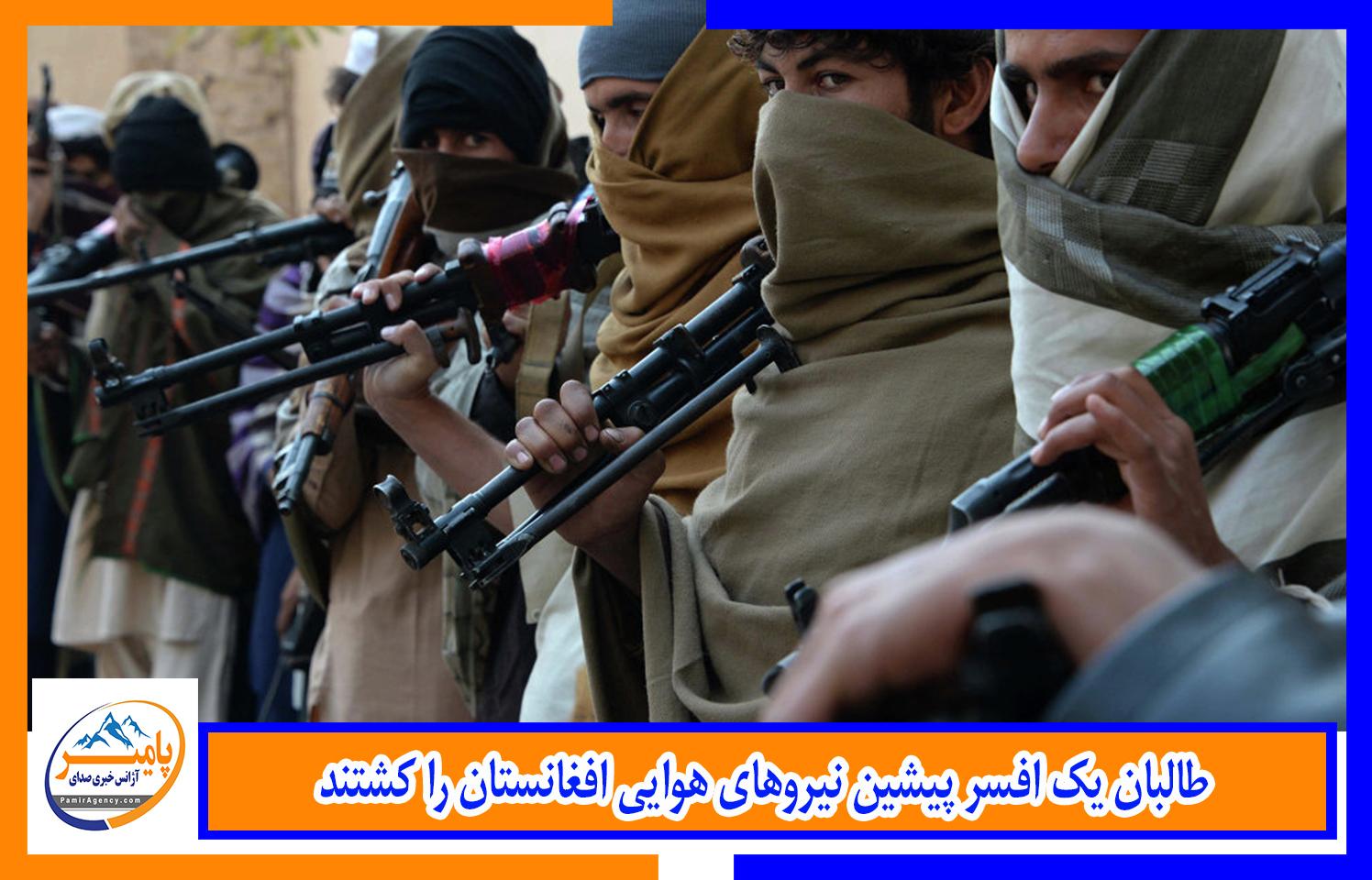 طالبان یک افسر پیشین نیروهای هوایی افغانستان را کشتند