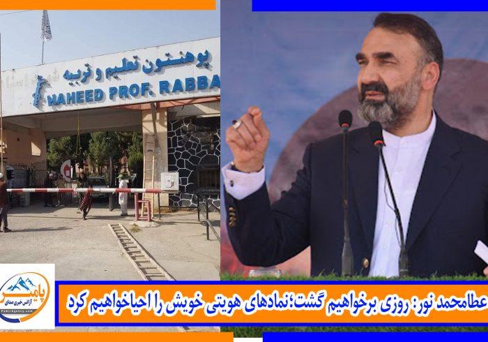 استاد عطامحمد نور: روزی برخواهیم گشت؛نمادهای هویتی خویش را احیاخواهیم کرد